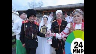 Удалая казачья свадьба  - МИР 24