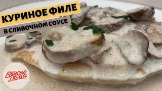 Куриное филе в сливочном соусе с грибами Вкусно Дома простые рецепты