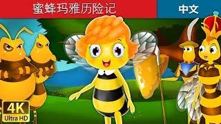 蜜蜂玛雅历险记 | Maya The Bee Story in Chinese | 中文童話