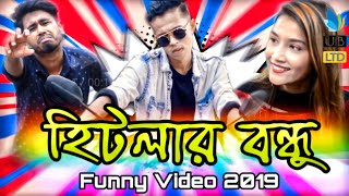 হিটলার বন্ধু || Hitlar Bondhu || Bangla Funny Video 2019 || Durjoy Ahammed Saney || Saymon Sohel