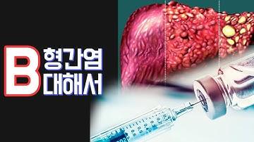 B형간염질문: B형접종후 B형보균자