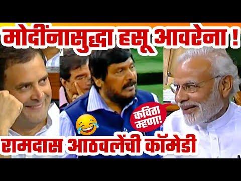 वातावरण पेटलेलं पण १ मिनिटात संसदेच अख्ख सभागृह हसवलं या माणसानं रामदास आठवले Ramdas Athawale Latest