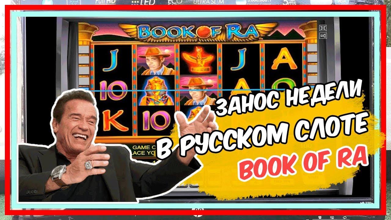 Играть Онлайн Казино Вулкан Русский | Занос Недели в Русском Казино Вулкан!