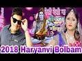 ✓2018 का Haryanvi Bolbam Song में धूम मचा देगा || Desi Desi Na बोल्या कर गौरां रै || Dj Ms