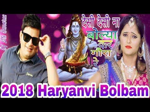 � का Haryanvi Bolbam Song में धूम मचा देगा || Desi Desi Na बोल्या कर गौरां रै || Dj Ms