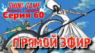 Shini game эпизод 60: Прямой эфир