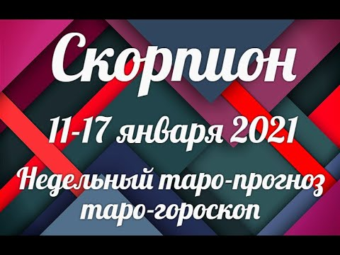 ♏СКОРПИОН🎄11-17 января 2021/Таро-прогноз/Таро-Гороскоп Скорпион/Taro_Horoscope Scorpiо/Winter 2021.