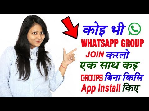 How to Join Unlimited Whatsapp Group Using Website without