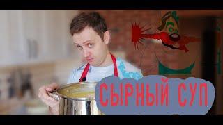 Сырный суп || Самый вкусный суп который я когда либо пробовал