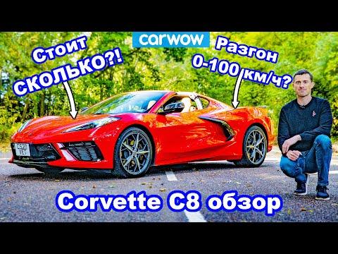 Обзор 2020 Corvette