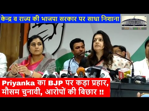 Priyanka Chaturvedi Media Brief at Rajasthan Congress HQ, Jaipur