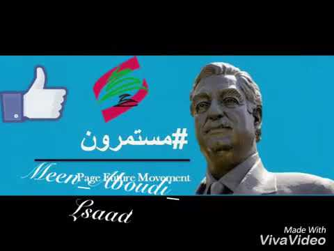 #Meen_Aboudi_ #Lsaad_7abib_💙❤️ Saad Hariri