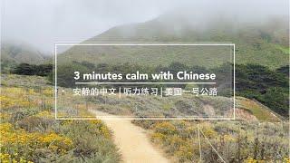 CALM CHINESE 安静的中文   大家加油!  Good for Chinese listening   中文听力材料