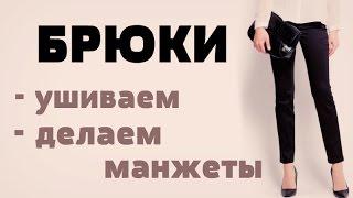 Ушиваем брюки и делаем манжеты(Мой блог о шитье, моде и стиле: http://www.sewingportal.com.ua/ Страничка ВК: https://vk.com/msyulianasew Страничка о шитье и стиле: https://v..., 2015-05-20T19:49:53.000Z)