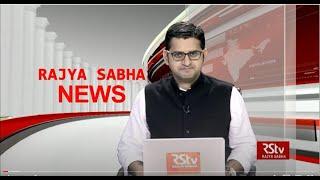 Rajya Sabha News   10:30 pm   July 28, 2021