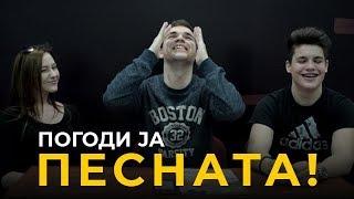 POGODI JA PESNATA!! w/ Vasil & Marija