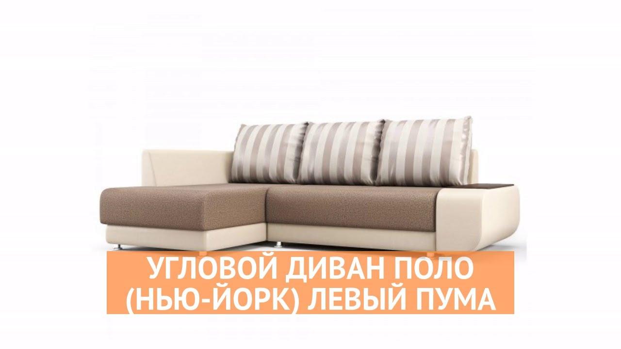 Фотосъемка углового дивана Нью-Йорк в Гуд Мебель - YouTube
