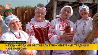 «Зов Полесья»: фестиваль этнокультур в Лясковичах