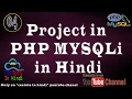 Project in PHP in Hindi Part 4 : Creating Home page and login page