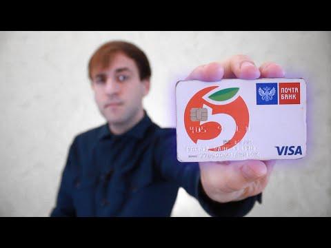 Бонусная карточка Пятерочки - Обзор, отзыв, Плюсы и минусы Выручай карта