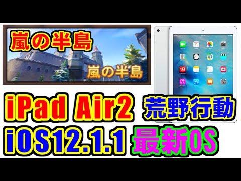 [荒野行動] iOS12.1.1 高画質,60フレーム,最高 内部録画 [iPad Air2]