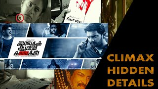 Hidden Details In Iravukku Aayiram Kangal Movie Climax By Delite Cinemas