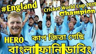 England vs New Zealand Final Match After Bangla Funny Dubbing_Ben Stokes,kane Williamson #CWC19