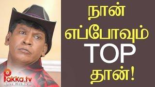Vaigai Puyal Vadivelu Speech at Kaththi Sandai Movie Audio Launch - Pakkatv