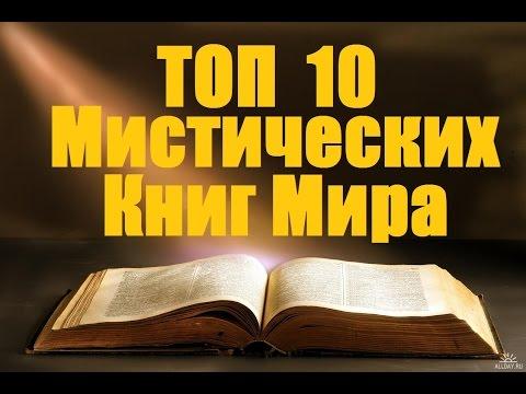 ТОП 10 Необычных и мистических книг (манускриптов).