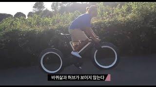 [Video C] 바퀴살 없는 자전거