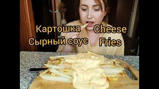 Картошка сырный соус| Cheese Fries | eating show | 먹방