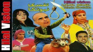 الفيلم المغربي الفكاهي -تافسكا ن بوتاكا  -Aflam Hilal Vision | Film maroc  -Tafasska Nboutaka- Vol 1