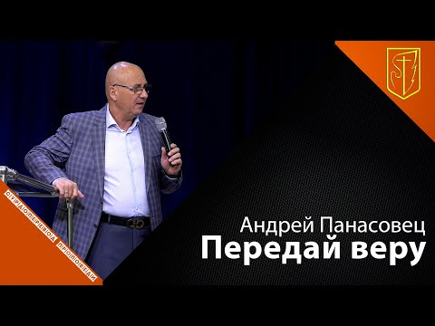 Андрей Панасовец | Передай веру | 19.09.21