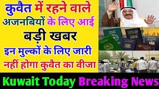22-4-2019_Kuwait Today Breaking News Update,Kuwait Visa News For Expates Hindi Urdu,,,