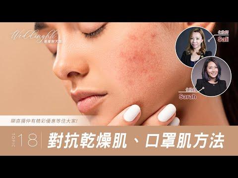 [EP18] 對抗乾燥肌、口罩肌方法