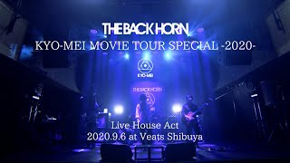 THE BACK HORN - 『KYO-MEI MOVIE TOUR SPECIAL』 -2020- ライブハウス編【For J-LOD LIVE】