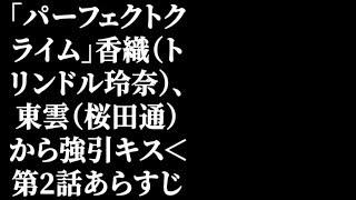 「パーフェクトクライム」香織(トリンドル玲奈)、東雲(桜田通)から...