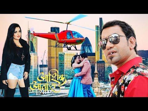 Amrapali Dubey, Dinesh Lal Yadav 2018 Full Bhojpuri Movie Superhit Movie AASHIK AAWARA