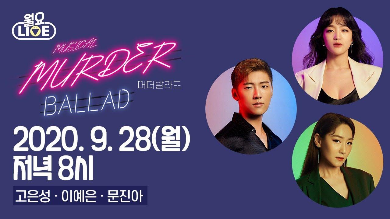 [월요라이브 Ep.5] 뮤지컬 '머더 발라드' 고은성, 이예은, 문진아 편