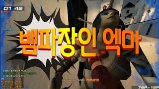 [서든어택] 뱀파이어장인 엑마 매드무비 ★G18사수자리 영구상자 댓글이벤트