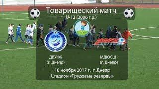 ДВУФК (2006) - МДЮСШ. 18.11.2017