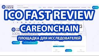 Обзор CAREONCHAIN - блокчейн для гибридных автомобилей