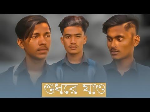 শুধরে যাও।Shudre Jaw।Bengali Short Flim।heart touching Story।Murad Hossain।2020