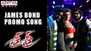 James Bond Promo Song || Sri Sri Movie || || Krishna, Vijaya Nirmala