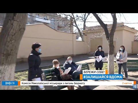 НикВести: Трансляция // Заседание бюджетной комиссии Николаевского горсовета
