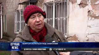 Жильцы двух аварийных домов боятся остаться под завалами в Шымкенте