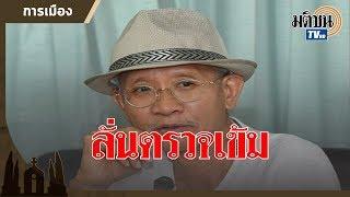 วีระ สมความคิด ส่องกล้องตรวจสอบรัฐบาลประยุทธ์ (2) เข้มข้น : Matichon TV