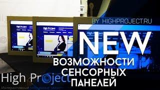 ➤ Интерактивные дисплеи для школы в Курске | High Project - обзор технологии!
