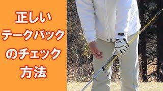 【長岡プロのゴルフレッスン】正しいテークバックのチェック方法