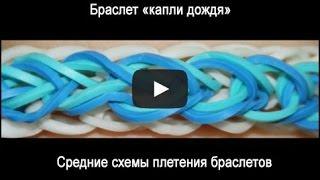Видео плетение из резинок: Браслет «капли дождя»